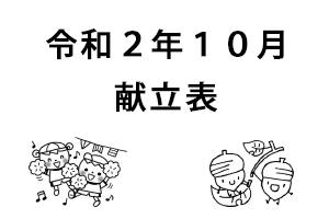 令和2年10月献立表