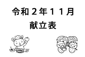 令和2年11月献立表