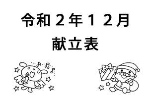令和2年12月献立表