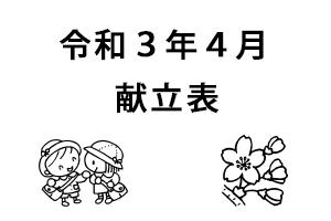 令和3年4月献立表