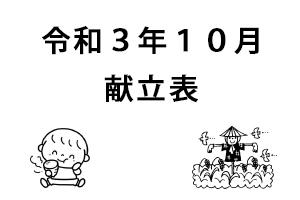 令和3年10月献立表